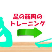 foot-training2