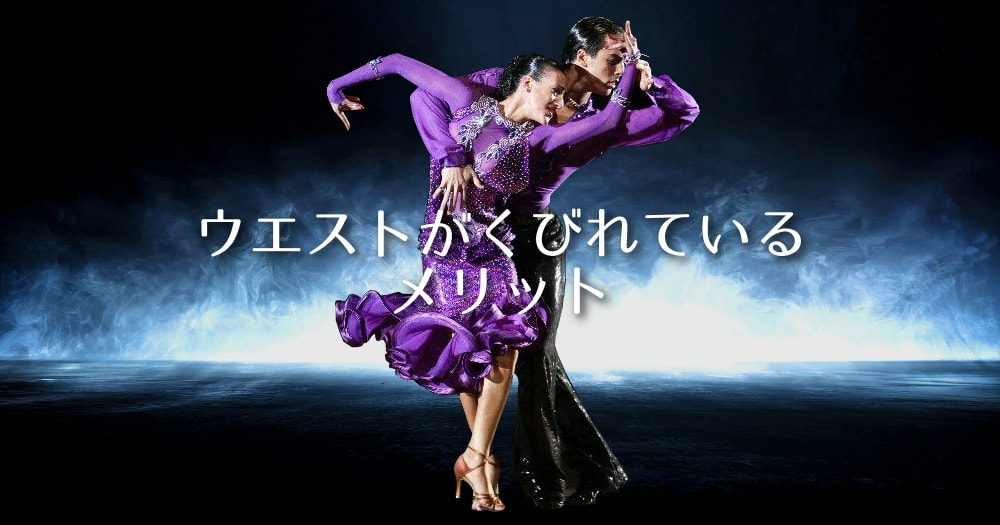 くびれ|社交ダンス