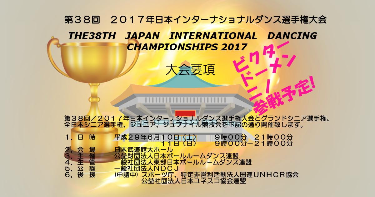 2017|日本インターナショナルダンス選手権|日本武道館