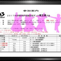 2017f-saitama