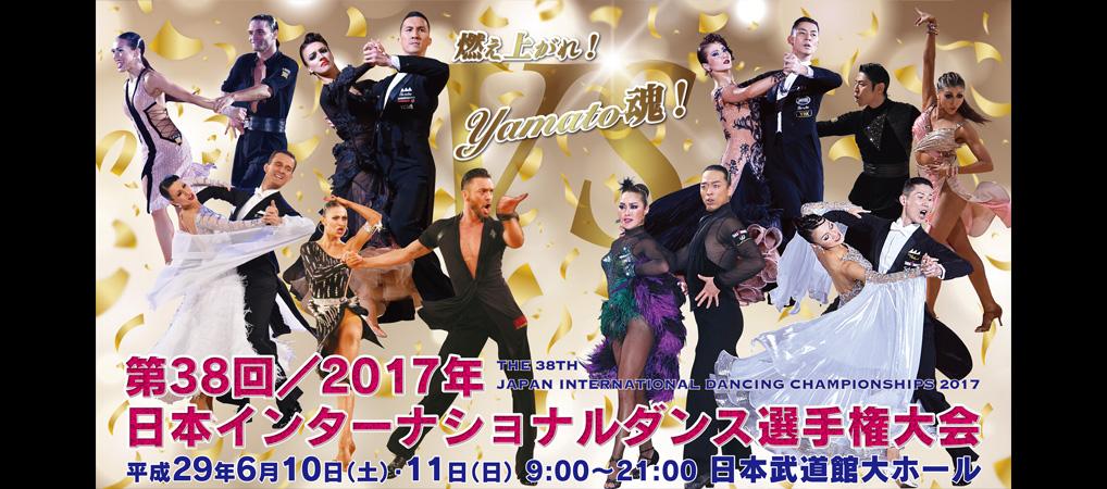 日本インターナショナル|ダンス選手権|2017|武道館