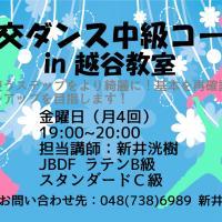 koshigaya-middle2