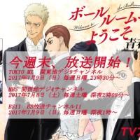 TVアニメ「ボールルームへようこそ」放送開始-min