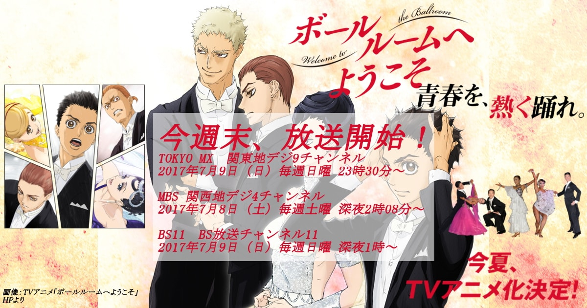 社交ダンス|ボールルームヘようこそ|放送開始|TVアニメ|地デジ9チャンネル|BS11
