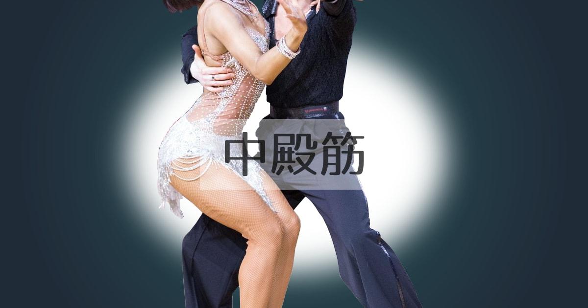社交ダンス|中殿筋|機能