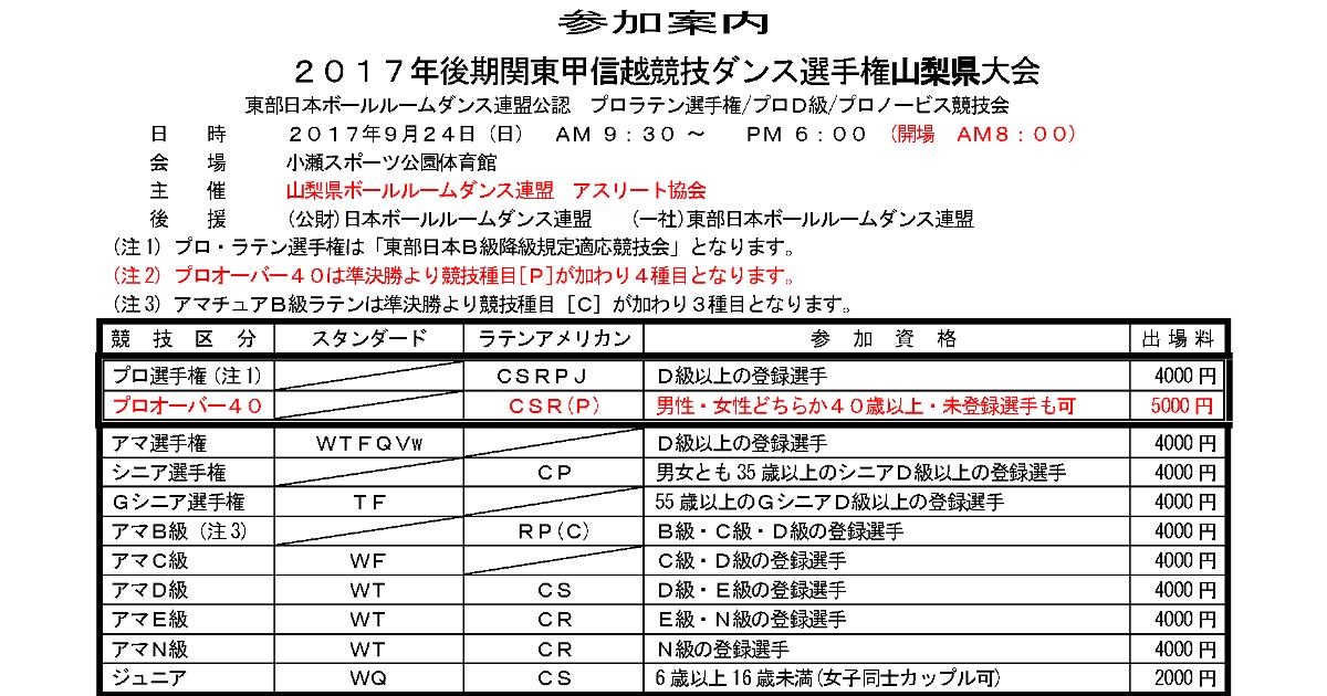 yamanashi-guide