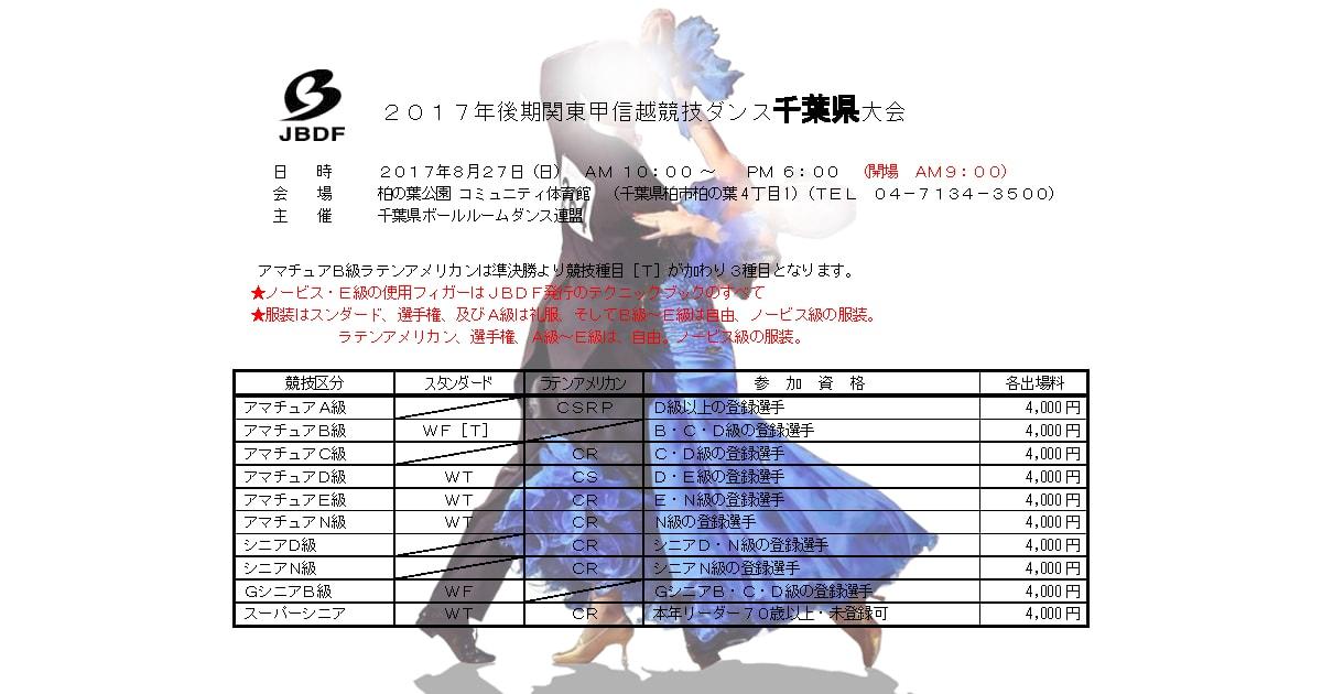 JBDF|関東甲信越|競技会|千葉県|2017|後期