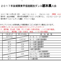 2017後期栃木-min