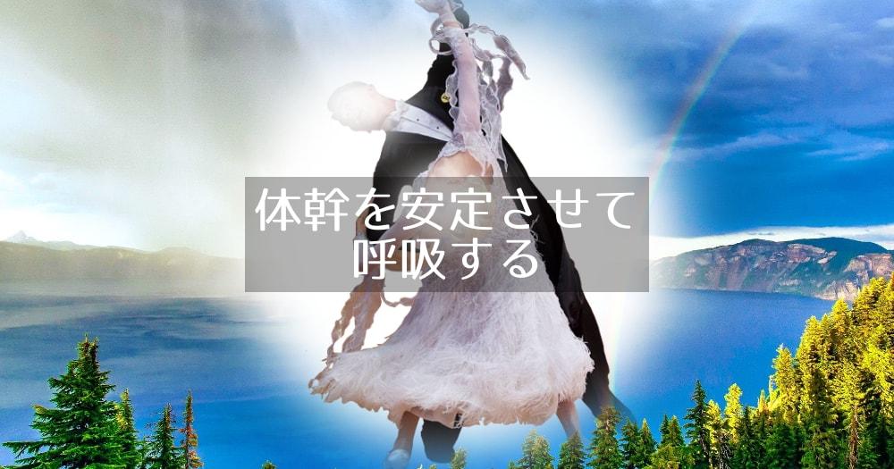 社交ダンス|サークル|川口市|戸塚西公民館|レッスン