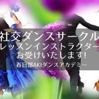 社交ダンスサークル-min