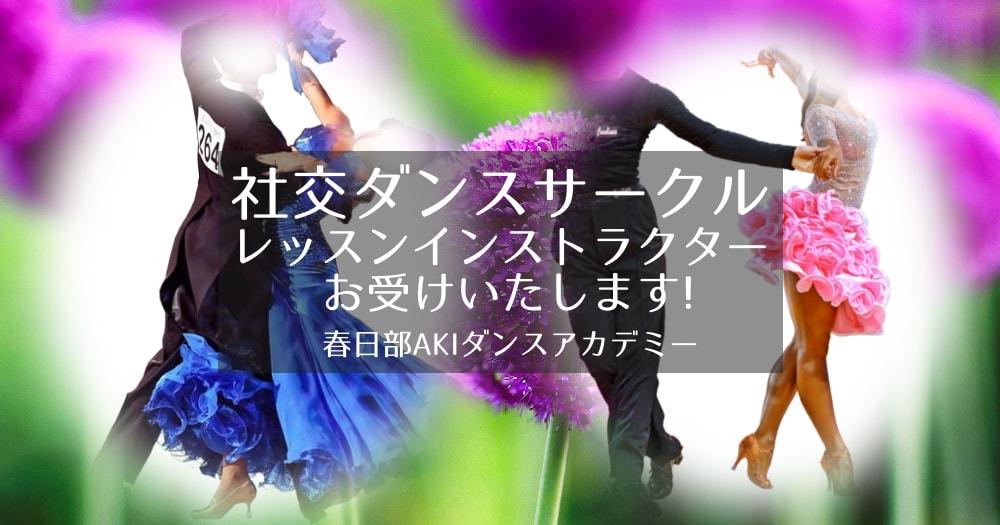 社交ダンス|サークル|公民館|インストラクター|募集