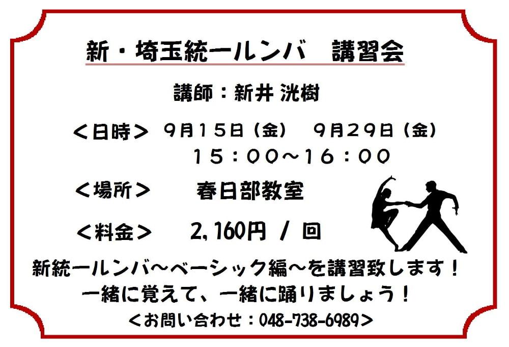 新埼玉統一ルンバ|講習|社交ダンス