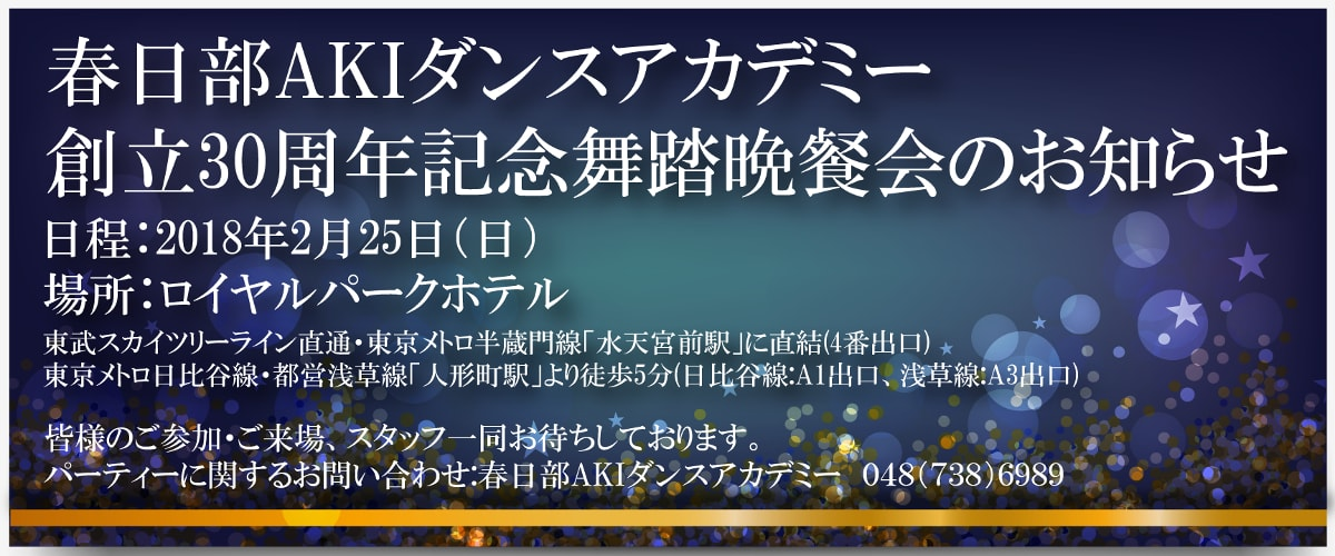春日部AKIダンスアカデミー創立30周年記念舞踏晩餐会