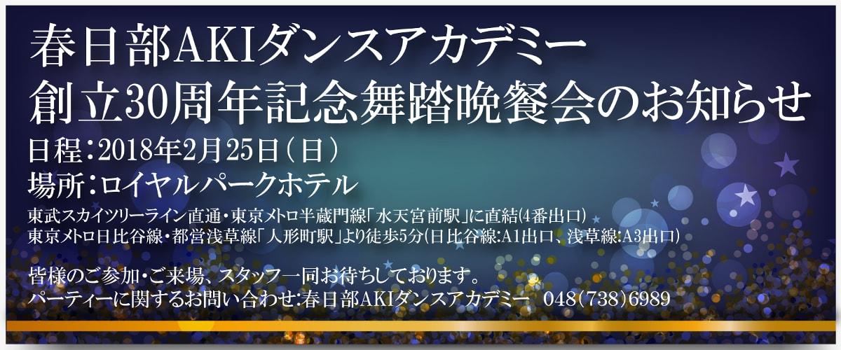 春日部AKIダンスアカデミー創立30周年記念舞踏晩餐会