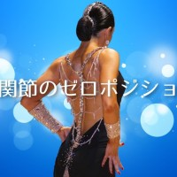肩関節のゼロポジション-min