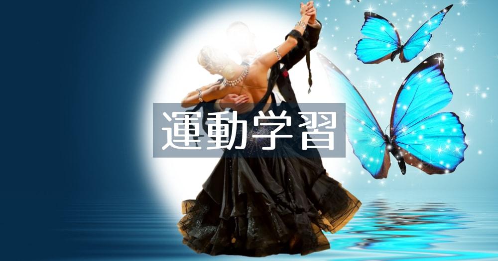 ダンス教室|浦和|社交ダンス