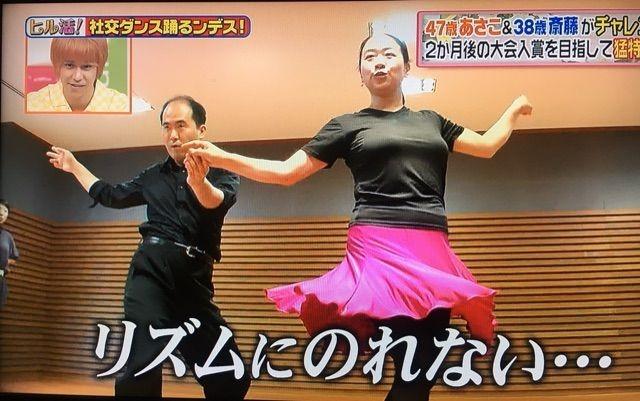 ダンス教室|春日部|越谷