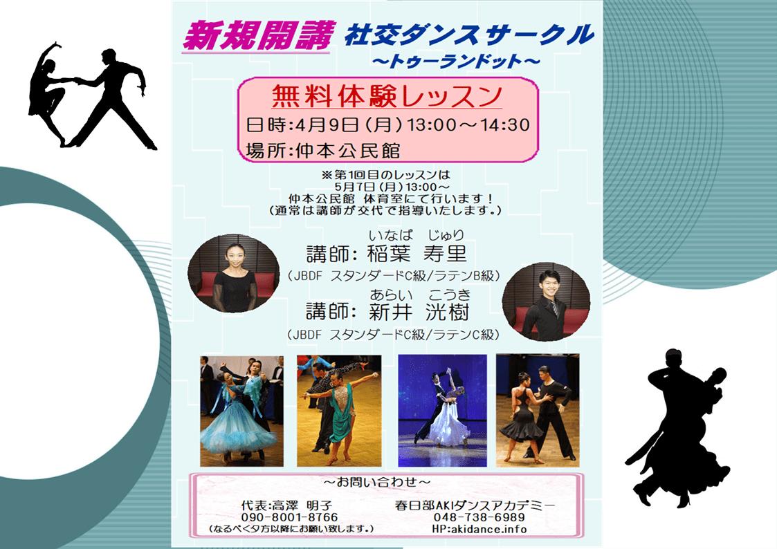 社交ダンス|サークル|仲本公民館|さいたま市