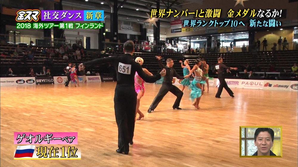 金スマ|社交ダンス|フィンランドオープン|ロペス|キンタロー