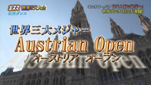 金スマ|オーストリア・オープン|キンタロー|ロペス
