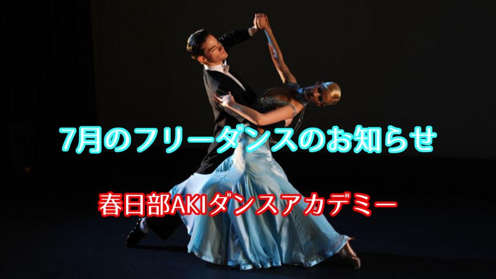 春日部|フリーダンス|社交ダンス