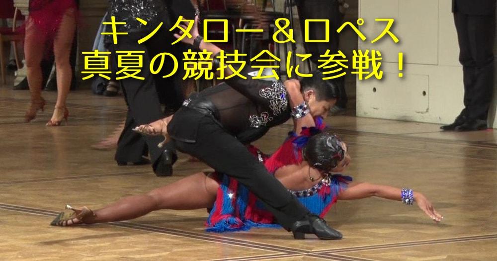 キンタロー|ロペス|競技会|社交ダンス|長野