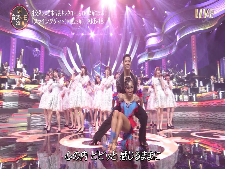 キンタロー|ロペス|社交ダンス|AKB48|フライングゲット|音楽の日