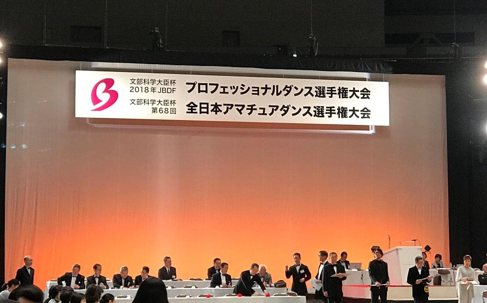 JBDFプロフェッショナルダンス選手権 北海道 社交ダンス 競技会