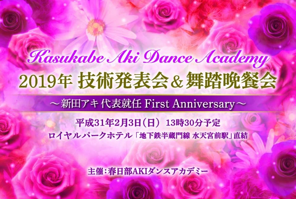 春日部AKIダンスアカデミー|2019年|舞踏晩餐会