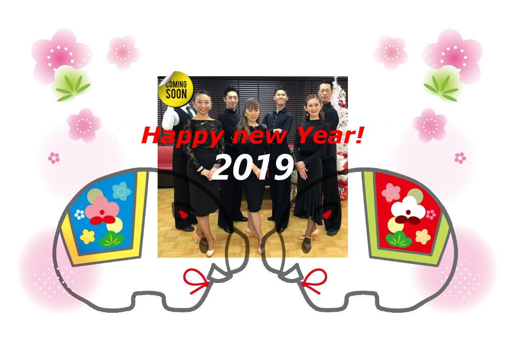 2019|ご挨拶|ダンス教室|新年|社交ダンス|春日部