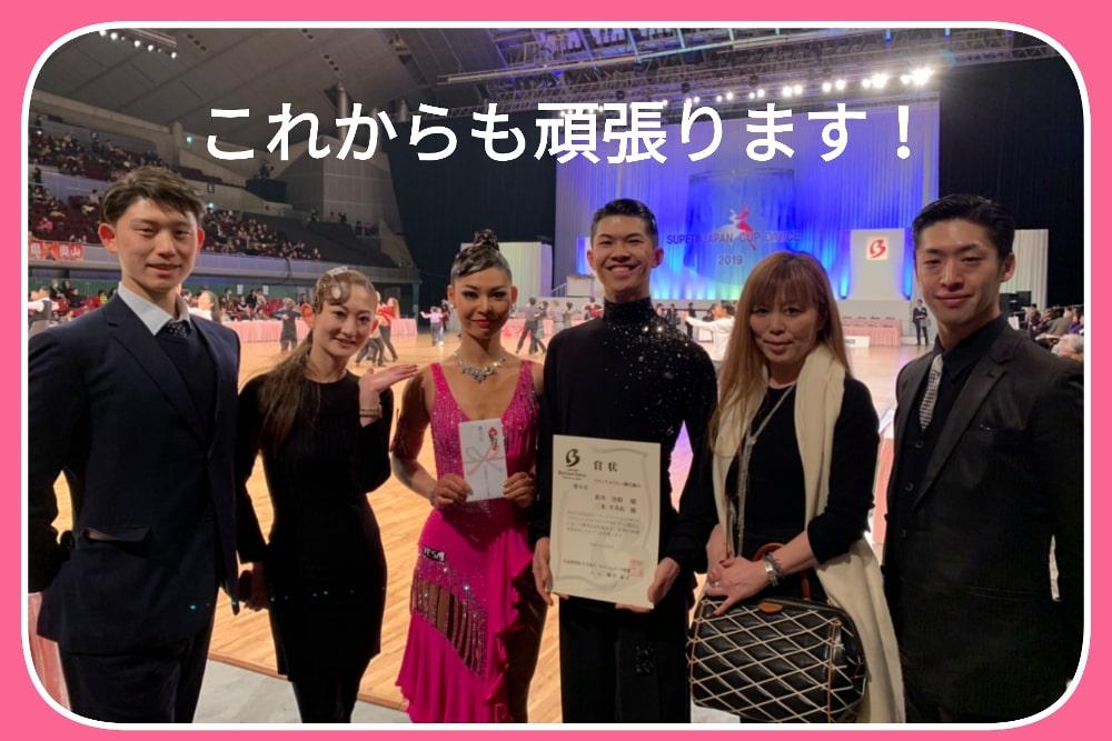 社交ダンス|ダンス教室|せんげん台駅