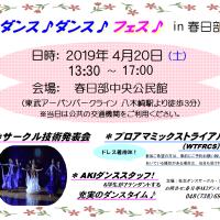 春日部市 中央公民館 社交ダンス パーティー 2019年