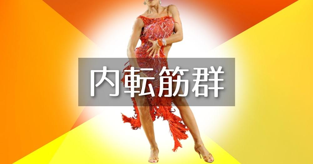 内転筋群|社交ダンス