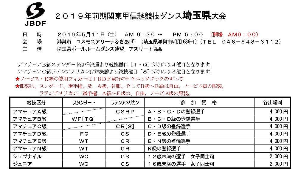 2019年前期JBDF関東甲信越競技ダンス埼玉県大会