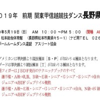JBDF|2019年|前期|関東甲信越競技ダンス|長野県大会