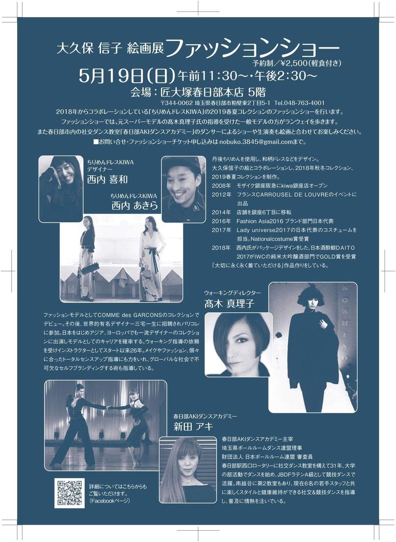 春日部|匠大塚|絵画展|ダンス|コラボ|ファッションショー