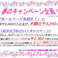 春|キャンペーン|お知らせ|社交ダンス|春日部AKIダンスアカデミー