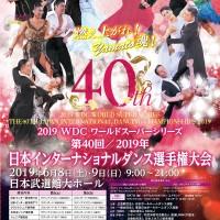 第40回/2019年日本インターナショナルダンス選手権大会|JBDF|日本武道館