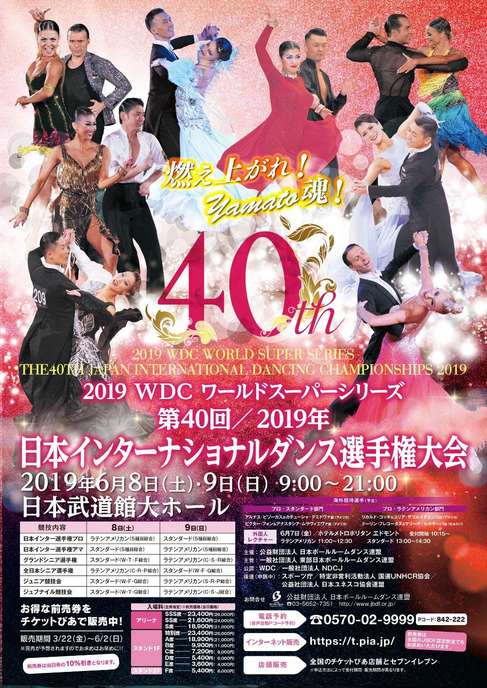 第40回/2019年日本インターナショナルダンス選手権大会 JBDF 日本武道館