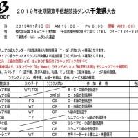 2019年|後期|JBDF|関東甲信越|競技ダンス|千葉県大会
