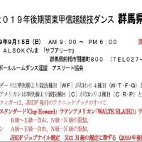 2019年|後期|JBDF|関東甲信越|競技ダンス|群馬県大会