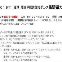 2019年|後期|JBDF関東甲信越|競技ダンス|長野県大会