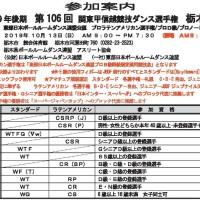 2019年|後期|JBDF|関東甲信越|競技ダンス|栃木県大会