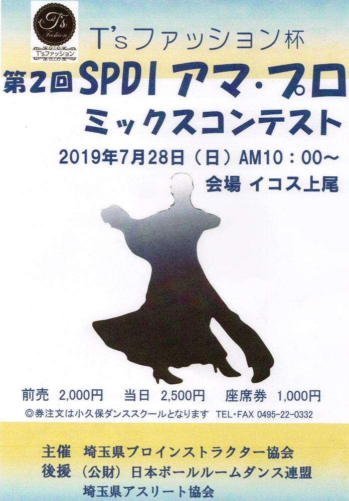 アマプロミックス戦|社交ダンス|埼玉県|上尾