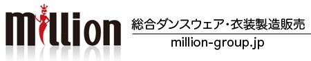 million|社交ダンス|燕尾服|ダンス用品