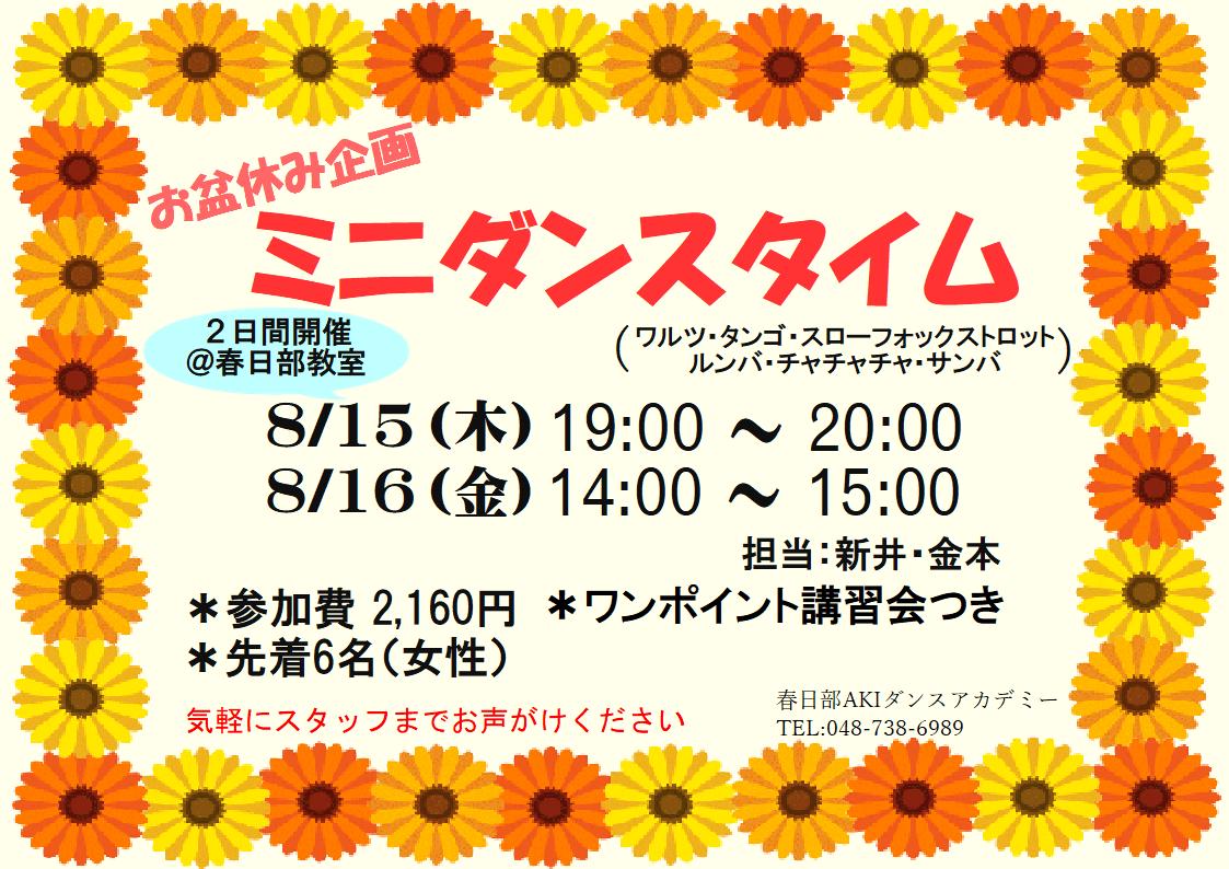 201908お盆ダンスタイム