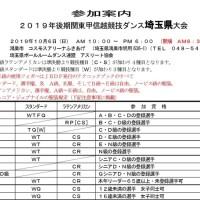 2019年 後期JBDF関東甲信越競技ダンス 埼玉県大会