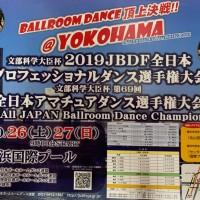2019年JBDF全日本プロフェッショナルダンス選手権大会