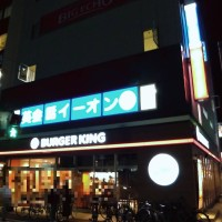 バーガーキング|春日部店|オープン