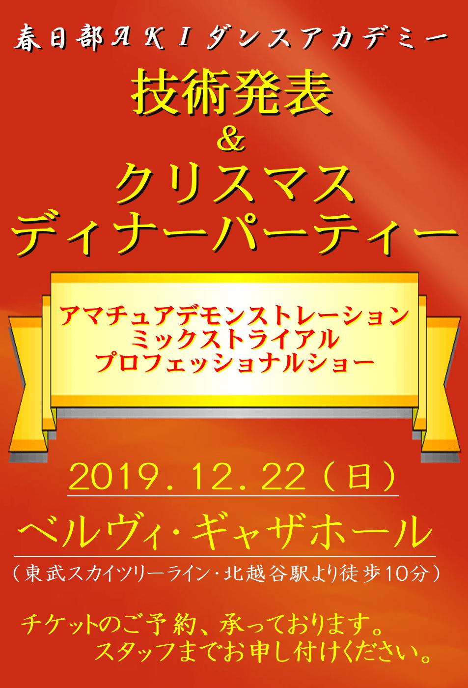 2019年|AKIダンスアカデミー|パーティー|越谷|ベルヴィギャザホール|社交ダンス